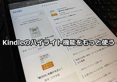 Kindleのハイライト機能をもっと使う   シゴタノ!