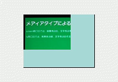 「家庭用ゲーム機向けWebページ」の作り方 (1/4):CodeZine(コードジン)
