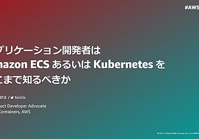 アプリケーション開発者は Amazon ECS あるいは Kubernetes をどこまで知るべきか #AWSDevDay / You build it, you run it