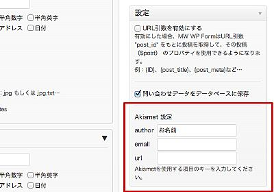 MW WP Form をバージョンアップしました(Akismet 対応、チェックボックスの区切り文字設定 等) – モンキーレンチ