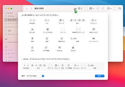 【Mac Info】Finderのファイル操作術をさらに極めるカスタマイズ20選 〜Macのキホン Vol.2 - PC Watch