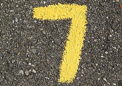 【20卒が直伝】就活で最低限やること「7つ」を実体験からご紹介! - なまけもの直伝 就活術・バイト集