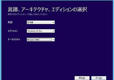 Windows 10のインストールプログラムが提供開始 ~アップグレードとクリーンインストールに対応 - PC Watch