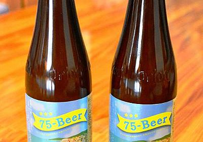 名護でしか飲めない「75-Beer」6日発売 かんきつ系のフルーティーな「市民のビール」 | 沖縄タイムス+プラス ニュース | 沖縄タイムス+プラス