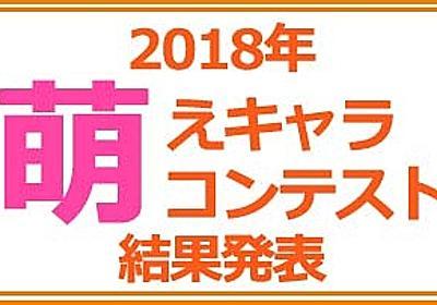「アキバで見かけた萌えキャラコンテスト 2018」結果発表 - AKIBA PC Hotline!