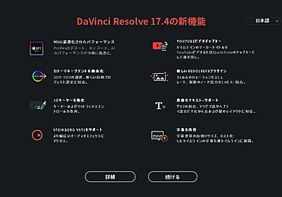 無料の高機能動画編集ソフト「DaVinci Resolve 17.4」が公開 ~AppleのM1 Pro/M1 Maxに対応/処理速度が最大5倍に! ほかにも字幕追加操作の改善や「Dropbox Replay」統合なども