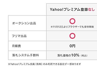 「ヤフオク!」、ブラウザからでも無料で出品可能に--アプリに続き - CNET Japan