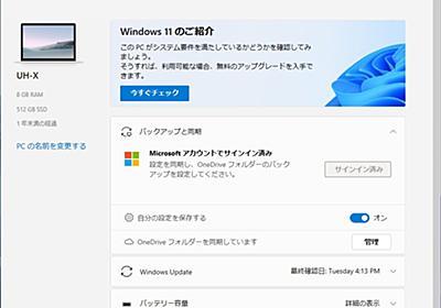 Windows 11にアップグレードできるか診断 Microsoftが「PC正常性チェック」の一般公開を再開 - ITmedia PC USER