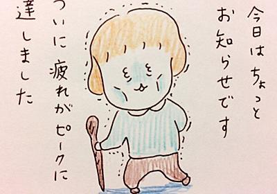 お休みのお知らせ - くま吉のトコトコ絵日記