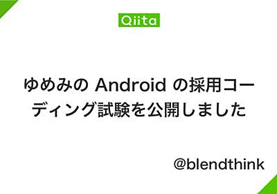 ゆめみの Android の採用コーディング試験を公開しました - Qiita
