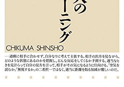 Amazon.co.jp: 反論が苦手な人の議論トレーニング (ちくま新書): 吉岡友治: Books
