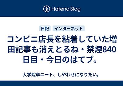 コンビニ店長を粘着していた増田記事も消えとるね・禁煙840日目・今日のはてブ。 - 大学院卒ニート、しやわせになりたい。