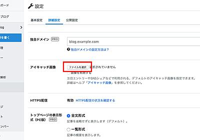 ブログアイコン(favicon)をGoogleのガイドラインに準拠するよう変更しました - はてなブログ開発ブログ