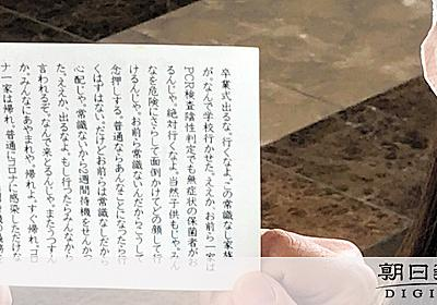 「卒業式行くな」 コロナで入院中、自宅に中傷はがき:朝日新聞デジタル