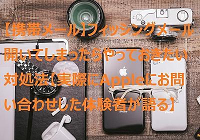 【携帯メール】フィッシングメール開いてしまったらやっておきたい対処法【実際にAppleにお問い合わせした体験者が語る】 : ケントゥの雑記ブログ