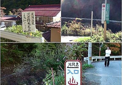 「河原野天風呂この先200m」の立て札を越え、「川風呂入口」から階段を降りて辿り着きます。 すでに数名が入浴中です。天気が良く、川湯の中から眺められる紅葉も綺麗です。大自然の中の野天風呂の気持ち良さはたまりません! - 熟年夫婦の温泉旅日記