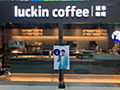中国ユニコーン「Luckin Coffee」は何がすごいのか|Takaya Shinozuka|note