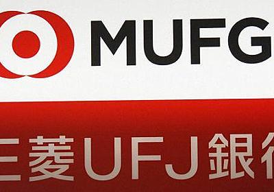 金融 三菱UFJ銀行がある手数料を「330円」に値上げ予定 - 毎日新聞