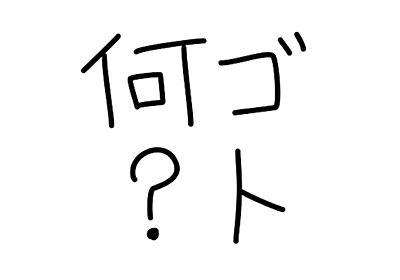 日本ではなぜ「ドイツ」や「イギリス」と呼ぶのか?という話:日本人のおなまえっ!【2018/06/14】 | 何ゴト?