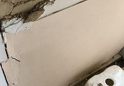 地震で崩壊したお風呂の壁からなんかヤバそうな文字が出てきて超怖い「お経?」「何か封印してた?」→正体判明 - Togetter