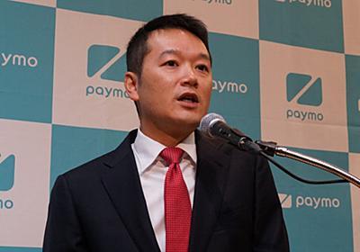 割り勘払いはスマホで一発 「paymo」開始  :日本経済新聞