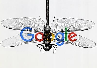 透明性を欠いた中国での検閲型検索プロジェクト Google社員7人が辞職