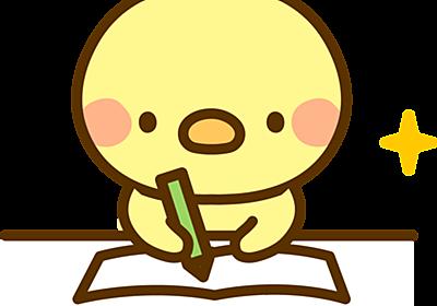 【資格試験】【勉強中】中小企業診断士試験勉強 - MAKO's diary