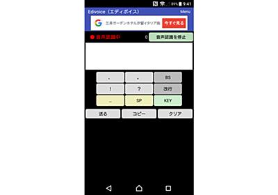 音声入力+ボタンで句読点や改行を入れられるAndroidの神アプリ「Edivoice」が超便利! | 株式会社自由の森