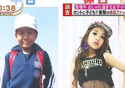 痛いニュース(ノ∀`) : 【画像】 坂上忍、おしゃれ過ぎる女子小学生の休日ファッションに絶句「大人が悪い」 - ライブドアブログ