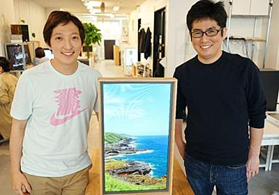"""元任天堂の2人が発明した""""どこでも窓""""「Atmoph Window」--日常をSFの世界に変える - CNET Japan"""