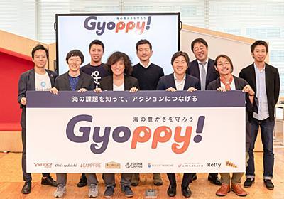 【Huuuu×Yahoo!】海の課題を解決するメディア「Gyoppy!(ギョッピー)」始まりました - Huuuu inc. blog