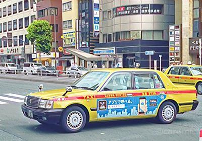 タクシーに乗る=金持ち…という間違ったイメージは変わってほしい!その風潮を変えるべく、タクシーの利用メリットをあげてみる。 - クレジットカードの読みもの