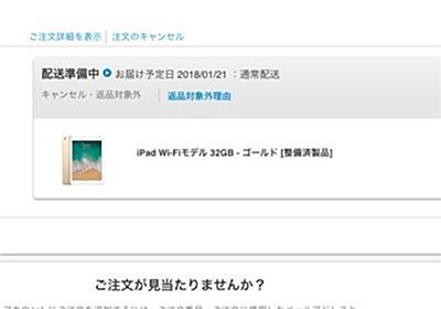 iPad買いましたー! よくわからないけど楽しいー! - ゆるりーん