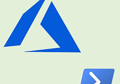 Azure PowerShell – Az モジュール v6.0.0 がリリースされました | 焦げlog