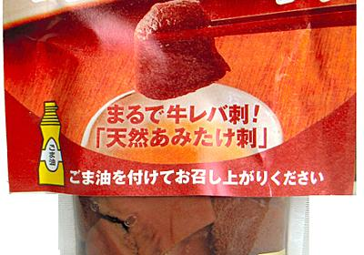 禁じられたあの味再現 食感もレバ刺しそっくり、実は…:朝日新聞デジタル