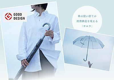 金属不使用で長く使えるコンビニ傘「+TIC LITE」。セブン先行販売 - Impress Watch