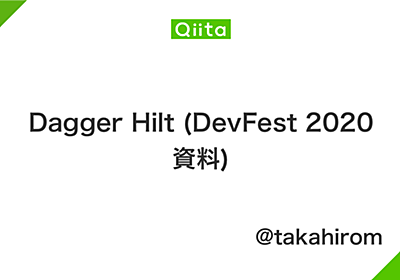 Dagger Hilt (DevFest 2020 資料) - Qiita