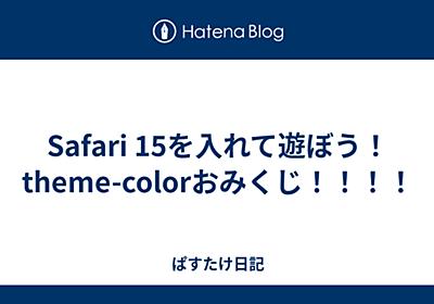 Safari 15を入れて遊ぼう!theme-colorおみくじ!!!! - ぱすたけ日記