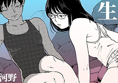 【漫画】生水 | オモコロ