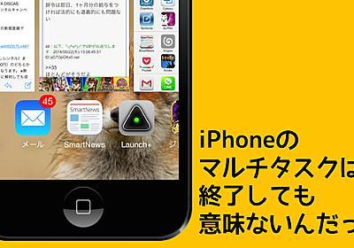 「iPhoneではバックグラウンドのアプリを完全に終了させた方が良い」という嘘 | あなたのスイッチを押すブログ