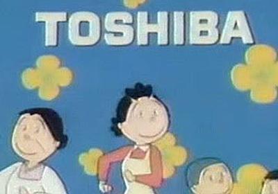 東芝が『サザエさん』のスポンサー降板との報道がされる→サザエさんと東芝のつながりは実はただのスポンサーではないという話 - Togetter