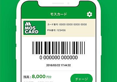 1つの番号にカードが2枚 モス、プリペイドカード番号 9647件を二重発行するミス 2500人で重複利用が起きた可能性 - ねとらぼ
