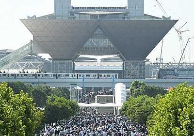 コミケ:2019年夏冬は史上初の4日間開催へ 東京五輪の東展示棟工事のため - MANTANWEB(まんたんウェブ)