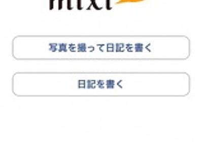 ミクシィ「mixi for iPhone」を試す。 | iPhone App Store | Macお宝鑑定団 blog(羅針盤)