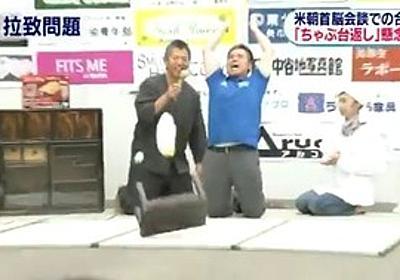 痛いニュース(ノ∀`) : NHK、米朝首脳会談の拉致問題のニュースに突然「ちゃぶ台返し大会」の映像を流し批判殺到 - ライブドアブログ