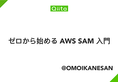 ゼロから始める AWS SAM 入門 - Qiita