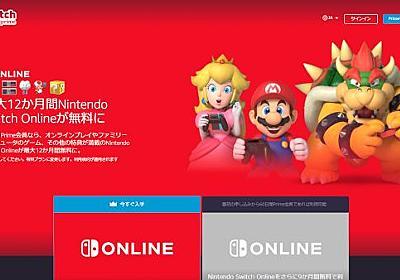 Nintendo Switch Onlineが無料になるTwitch Prime特典を受け取る方法 - PLUS1WORLD