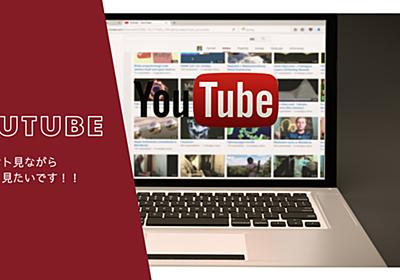 パソコンのYoutubeで動画を見ながらコメントを読む方法 - Re:TomaS