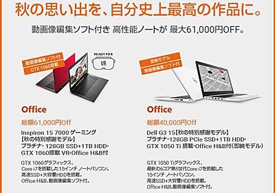 DELL パソコン スポーツの秋セール開催中 高性能ノートが最大61,000円Off!   特選街情報 NX-Station Blog