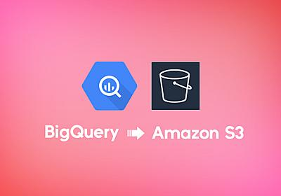 10TB超えのBigQuery巨大データを高速にS3に同期する - ZOZO Technologies TECH BLOG